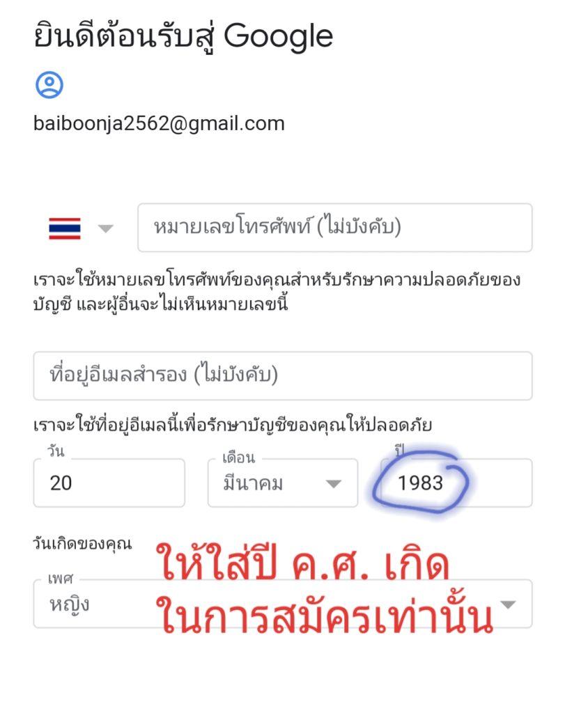 ชื่ออีเมลที่ได้ baiboonja2562@gmail.com