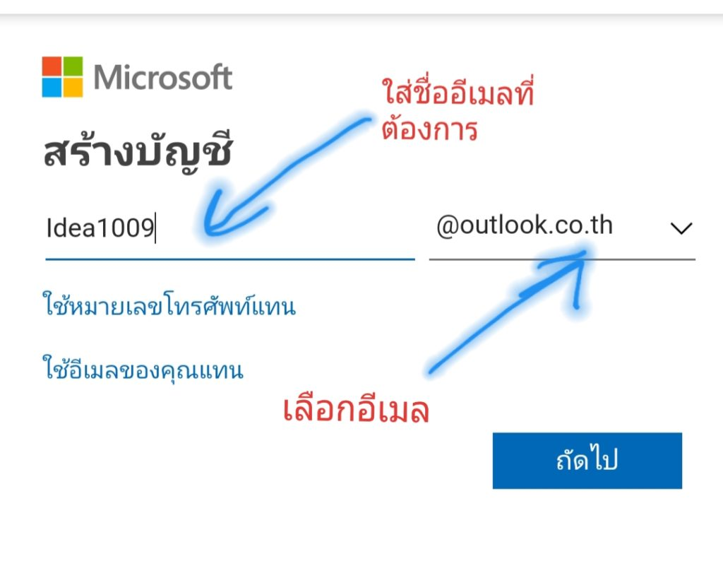 เลือกชื่ออีเมล์ที่ท่านต้องการเช่น hotmail , Outlook