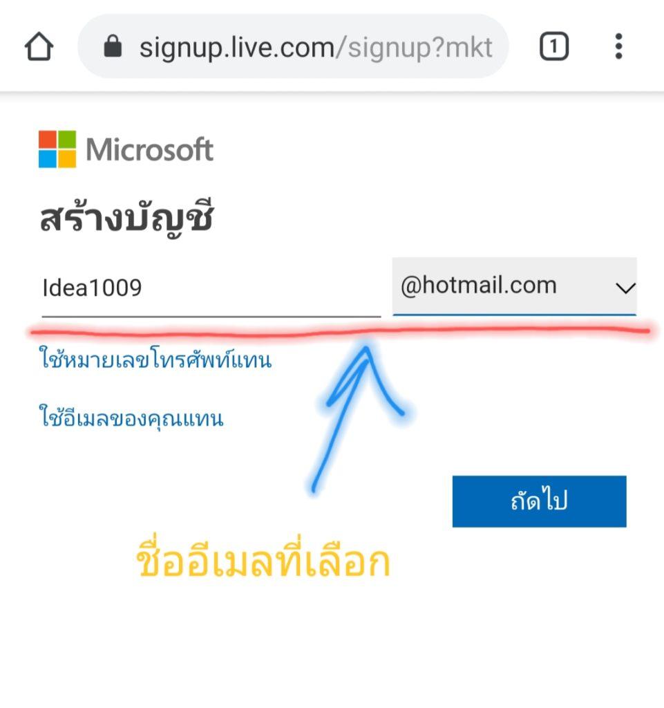 ชื่ออีเมล์ที่ได้เลือกไว้ เช่น idea1009@hotmail.com