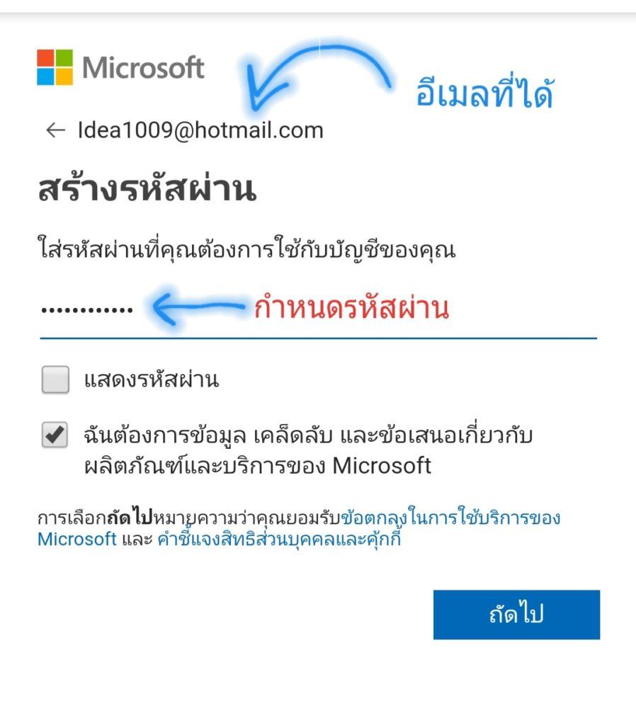 กำหนดรหัสผ่านให้กับอีเมล
