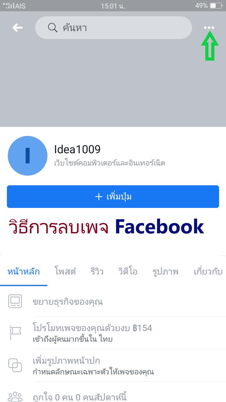 วิธีลบเพจ ปิดเพจ Page Facebook ในมือถือ