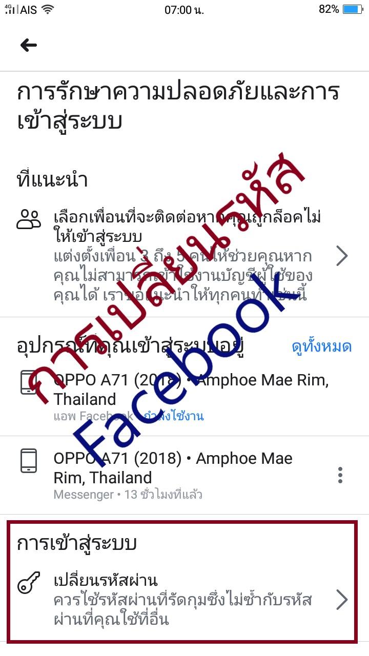 วิธีเปลี่ยนรหัสเฟส Facebook ในโทรศัพท์มือถือ