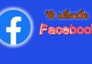 วิธีเปลี่ยนชื่อ Facebook (เปลี่ยนชื่อเฟส) ด้วยโทรศัพท์มือถือ