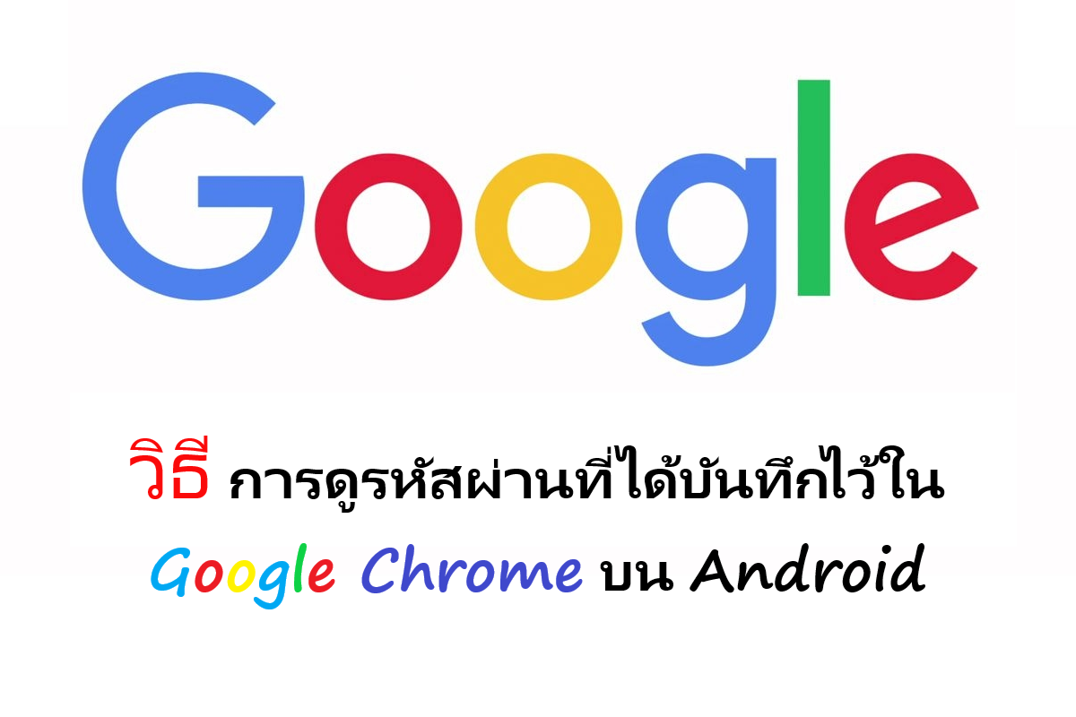 วิธี ดูรหัสผ่าน Gmail ดูรหัสผ่านต่างๆ ใน Chrome ทั้งใน มือถือ และคอมพิวเตอร์