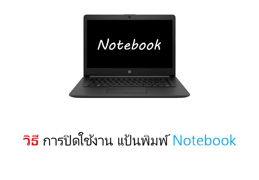 วิธีการปิดใช้งาน แป้นพิมพ์ Notebook