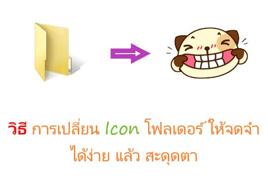 วิธีการเปลี่ยน Icon โฟลเดอร์ ให้จดจำได้ง่าย แล้ว สะดุดตา