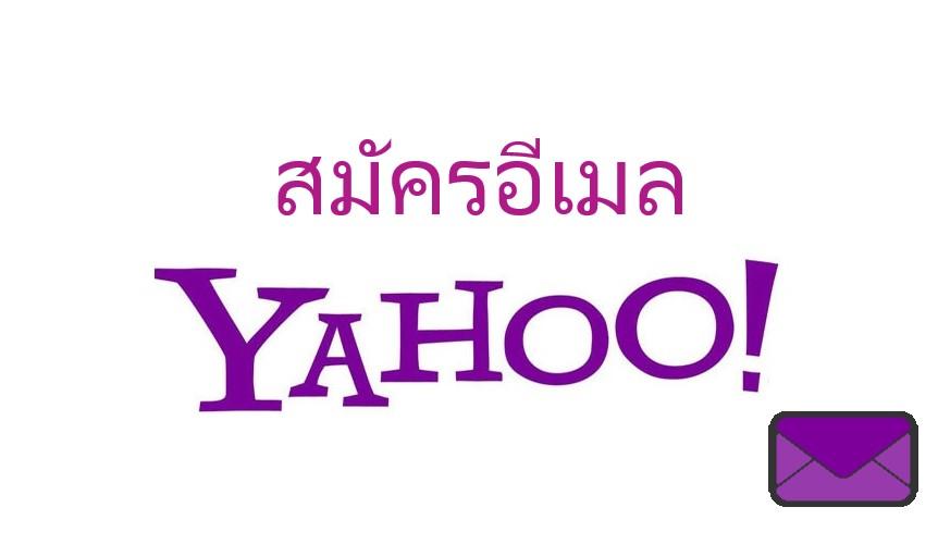 สมัครอีเมล YAHOO ภาษาไทย