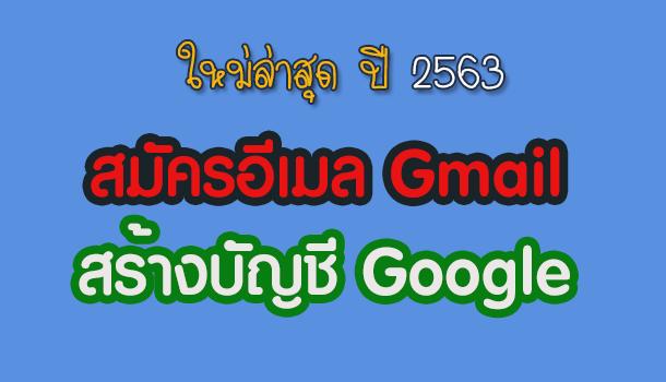 สมัคร Gmail สอนวิธีสมัครอีเมล์ สร้างบัญชี Google