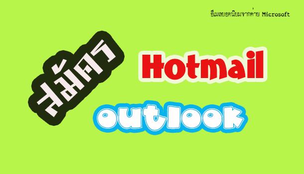 สมัคร Hotmail สมัคร Email Outlook วิธีสมัครแบบ ใหม่ !!