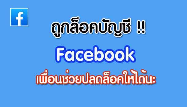 เฟสถูกล็อค วิธีเข้าสู่ระบบ Facebook ในกรณี ถูกล็อคบัญชีเฟสบุ๊ค