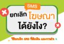 เงินในโทรศัพท์หมดไว วิธียกเลิก SMS ที่คิดเงิน และกวนใจ โทร *137