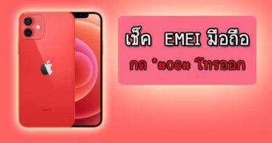 วิธีดูอีมี่ EMEI ของโทรศัพท์มือถือ