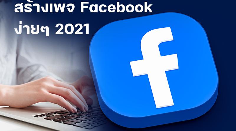 สร้างเพจ-facebook