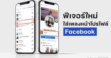 ใส่เพลงหน้าโปรไฟล์-Facebook
