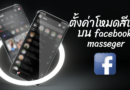 วิธีเปลี่ยนโหมดสีเข้มบน facebook ยังไงให้ถนอมสายตา