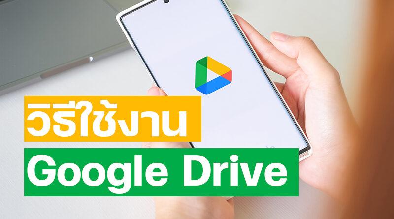 วิธีใช้งาน google drive