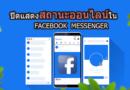 วิธีปิดแสดงสถานะออนไลน์ใน Facebook Messenger
