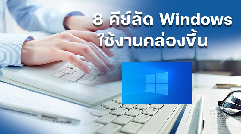 คีย์ลัด-windows_