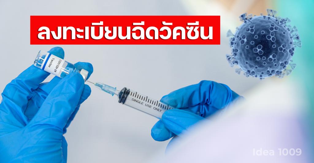 ฉีดวัคซีนโควิด 19
