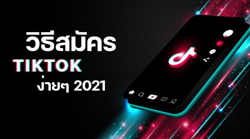 วิธีสมัคร Tiktok แบบง่ายๆ 2021