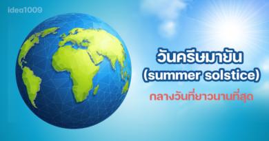วันครีษมายัน (summer solstice)