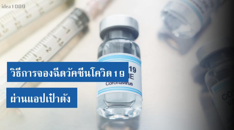 วิธีการจองฉีดวัคซีนโควิด19-ผ่านแอปเป๋าตัง