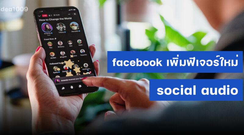 facebook เพิ่มฟีเจอร์ใหม่ social audio
