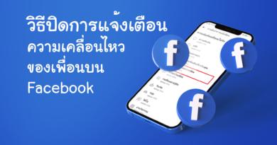 วิธีปิดการแจ้งเตือนความเคลื่อนไหวของเพื่อนบน Facebook