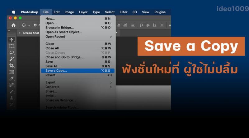 Save a copy ฟังชั่นใหม่ Adobe Photoshop ที่ผู้ใช้ไม่ปลื้ม