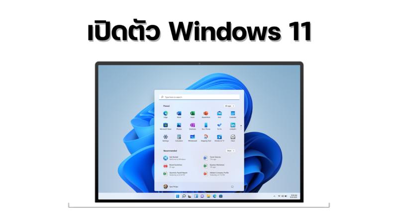 เปิดตัว Windows 11 อย่างเป็นทางการ