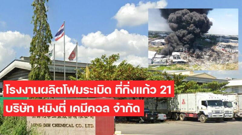 เกิดการระเบิดเกิดขึ้นภายในโรงงานผลิตเม็ดโฟม