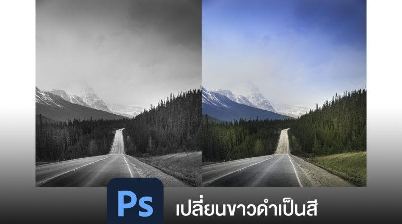 ภาพขาวดําให้เป็นสี photoshop
