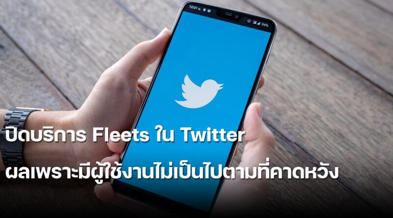 ปิดบริการ Fleets ใน Twitter ผลเพราะมีผู้ใช้งานไม่เป็นไปตามที่คาดหวัง