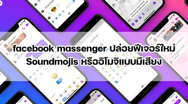facebook massenger ปล่อยฟีเจอร์ใหม่ Soundmojis หรืออิโมจิแบบมีเสียง
