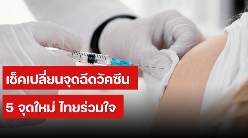 เข็คเปลี่ยนจุดฉีดวัคซีน