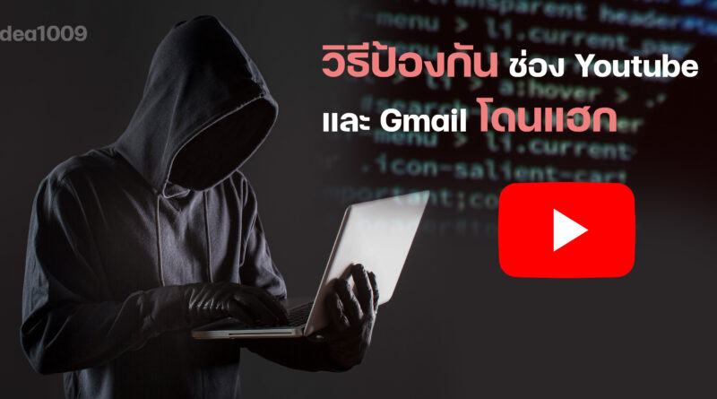 วิธีป้องกัน ช่อง Youtube และ Gmail โดนแฮก