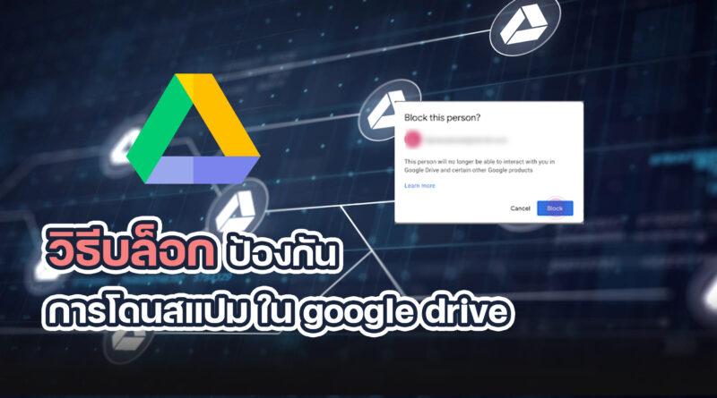 บล็อคบน-googl-drive