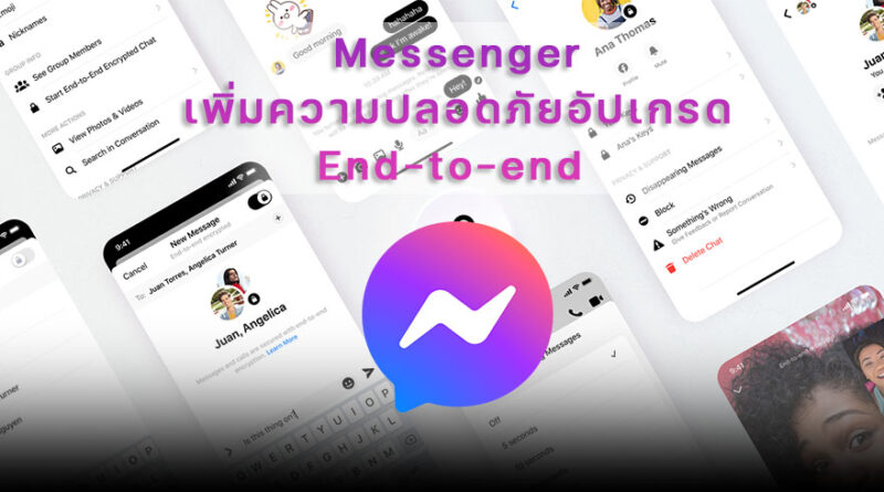 Messenger เพิ่มความปลอดภัยอัปเกรด End-to-end