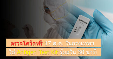 ตรวจโควิดฟรี 17 ส.ค. ในกรุงเทพฯ ใช้ Antigen Test Kit รู้ผลใน 30 นาที