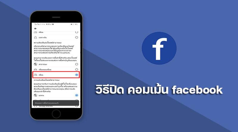 วิธีปิดคอมเม้น facebook