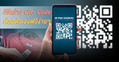 วิธีสร้าง-QR-Code-ด้วยตัวเองฟรีง่าย