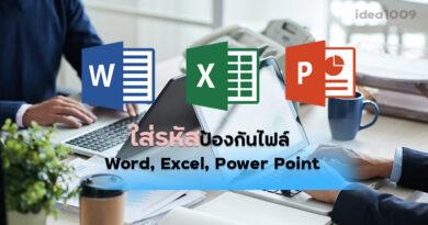 ใส่รหัสป้องกันไฟล์ Word, Excel, Power Point